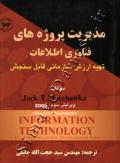 مدیریت پروژه های فناوری اطلاعات (ویرایش سوم)