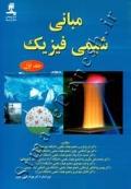 مبانی شیمی فیزیک - جلد اول