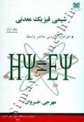 شیمی فیزیک معدنی - جلد اول