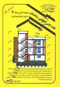 نقشه کشی ساختمان درجه 2