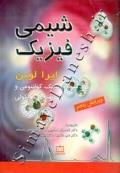 شیمی فیزیک (جلد سوم)
