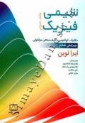 شیمی فیزیک - (جلد سوم)