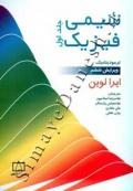 شیمی فیزیک - (جلد اول : ترمودینامیک) ویراست ششم