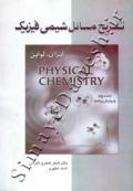 تشریح مسائل شیمی فیزیک