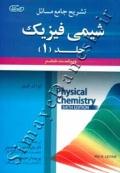 تشریح جامع مسائل شیمی فیزیک (جلد 1 - ویراست ششم)