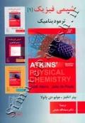 شیمی فیزیک [1]