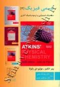 شیمی فیزیک [3]