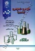 شیمی عمومی (جلد دوم)
