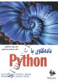 داده کاوی با Python
