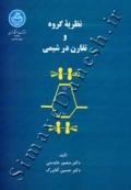 نظریه گروه و تقارن در شیمی