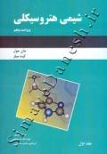 شیمی هتروسیکل