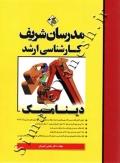 دینامیک (ویژه رشته های مهندسی مکانیک و هوافضا)