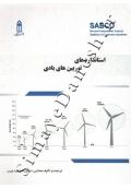 استانداردهای توربین های بادی