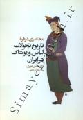 مختصری دربارۀ تاریخ تحولات لباس و پوشاک در ایران