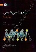 مهندسی شیمی (عملیات واحدها) - (جلد دوم)