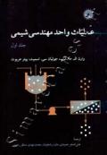 عملیات واحد مهندسی شیمی (جلد اول)