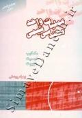 عملیات واحد مهندسی شیمی (جلد اول) ویراست ششم