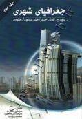 جغرافیای شهری(جلد دوم)