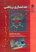 مدلسازی ریاضی - در مهندسی شیمی و نفت