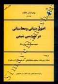 اصول بنیانی و محاسباتی در مهندسی شیمی (2 جلد)