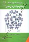 سینتیک، ترمودینامیک و مکانیزم واکنش های معدنی