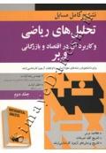 تشریح کامل مسایل تحلیل های ریاضی و کاربرد آن در اقتصاد و بازرگانی وبر ( جلد دوم )