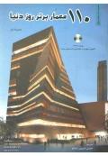 110 معمار برتر روز دنیا ( مجموعه اول )