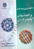 مدلسازی و شبیه سازی واکنشهای پلیمر شدن