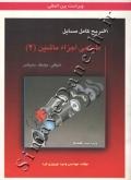 تشریح کامل مسایل طراحی اجزاء ماشین (2) شیگلی ، میشکه ، بادیناس (ویراست بین المللی)