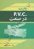 کاربرد P.V.C در صنعت