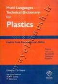 واژه نامه تخصصی صنایع پلاستیک ؛ 5 زباله