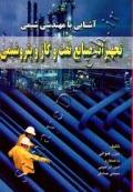 آشنایی با مهندسی شیمی - تجهیزات صنایع نفت و گاز و پتروشیمی