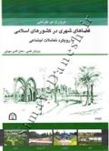 مروری بر طراحی فضاهای شهری در کشورهای اسلامی با رویکرد تعاملات اجتماعی