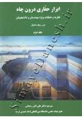 ابزار حفاری درون چاه ( جلد دوم )
