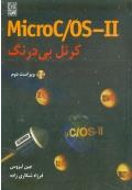 MicroC/OS-II کرنل بی درنگ ( ویراست دوم )