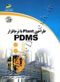 طراحی Plant با نرم افزار PDMS