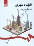 اقتصاد شهری