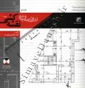 زبان ساده و جامع نقشه کشی (جلد اول)