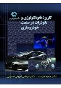 کاربرد نانوتکنولوژی و نانوذرات در صنعت خودروسازی