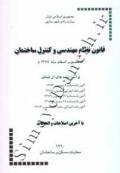 قانون نظام مهندسی و کنترل ساختمان - 1390