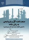 صنعت نفت,گاز و پتروشیمی به زبان ساده (آشنایی با کلیات صنعت نفت,گاز وپتروشیمی)