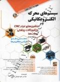 سیستم های محرکه الکترومکانیکی در ماشین های ابزار cnc,ماشین آلات پرشکی,روبات ها