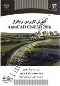 آموزش کاربردی نرم افزار AutoCad Civil 3d 2016