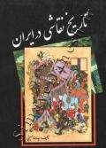 تاریخ نقاشی در ایران