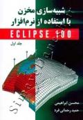 شبیه سازی مخزن با استفاده از نرم افزار ECLIPSE 100 - جلد اول