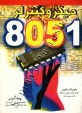 میکروکنترلر 8051