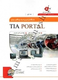 کامل ترین مرجع کاربردی TIA PORTAL ( جلد اول )