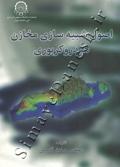 اصول شبیه سازی مخازن هیدروکربوری