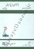 بازشناسی باغ ایرانی (باغ شازده)