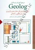 مرجع آموزش نرم افزار Geolog